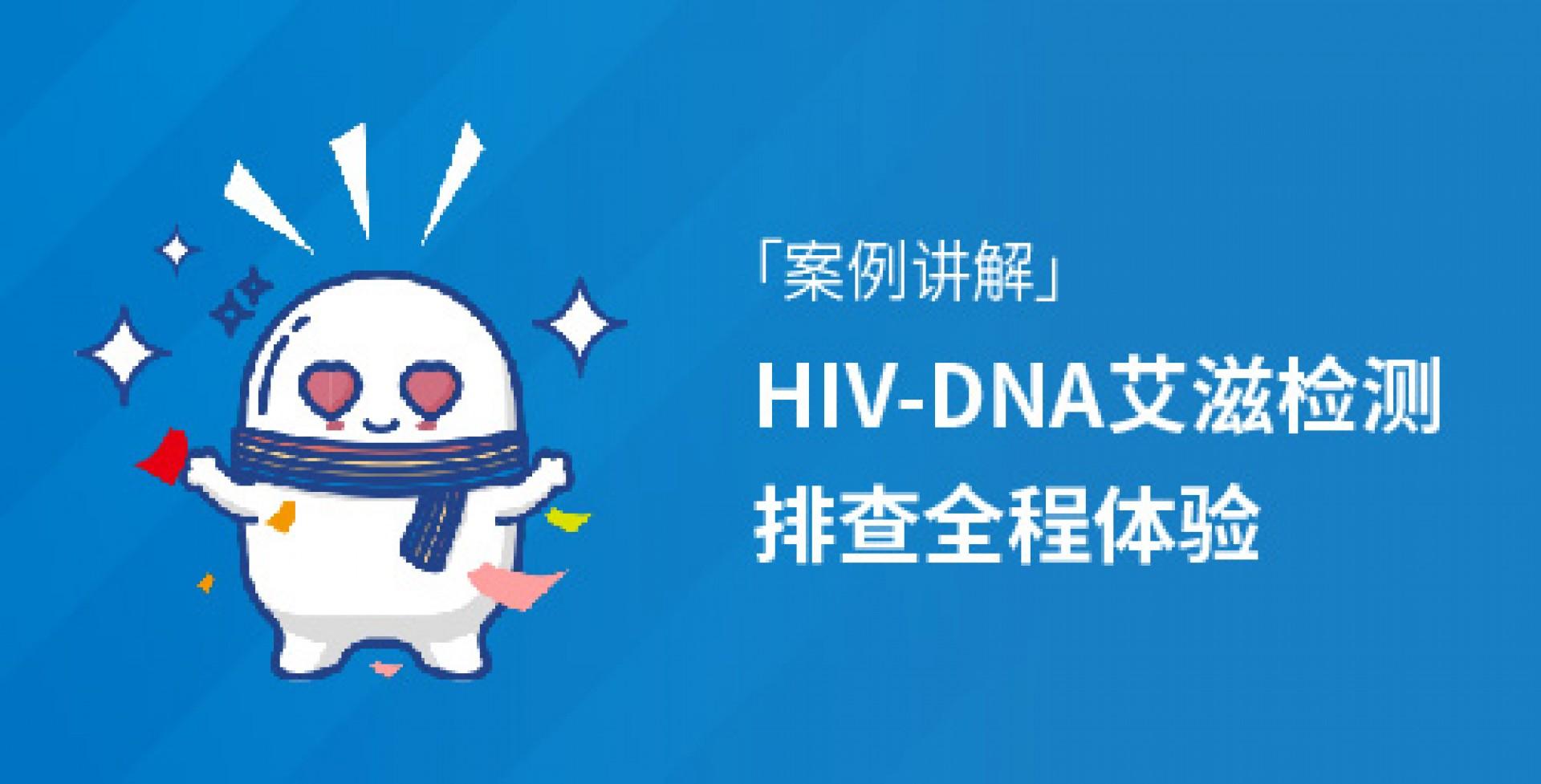 「案例講解」HIV-DNA艾滋檢測排查全程體驗