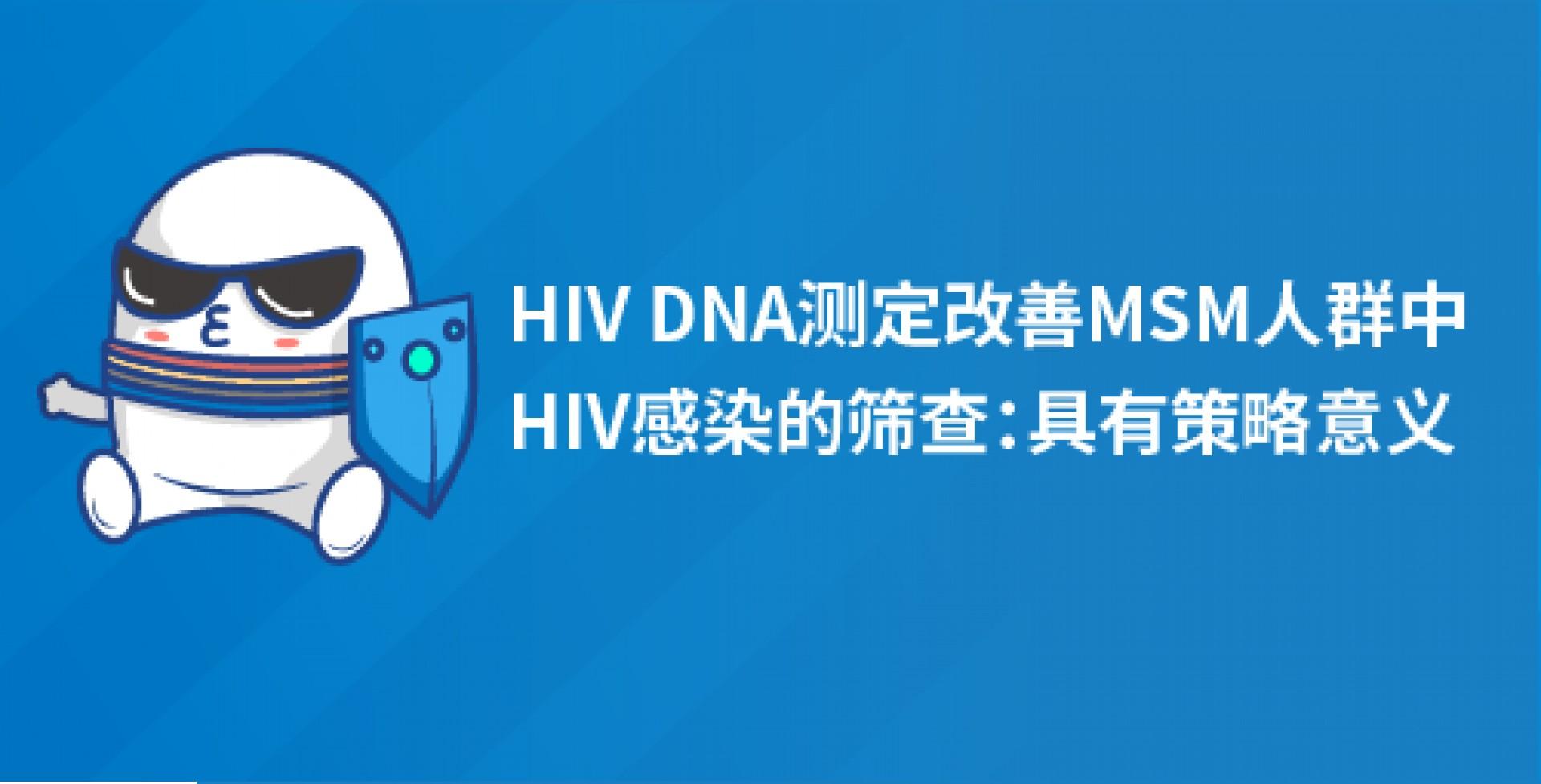 HIV DNA测定改善MSM人群中HIV感染的筛查:具有策略意义