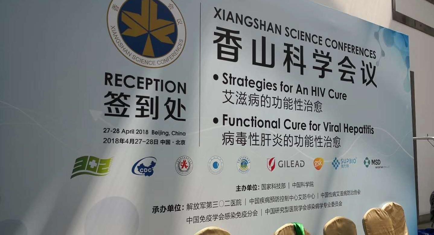 香山科学会议签到处