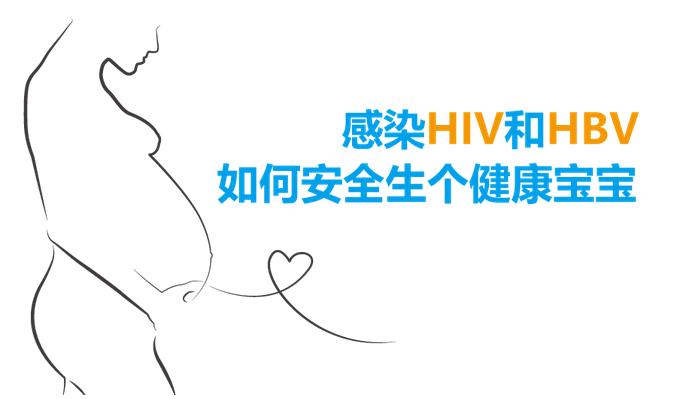 感染HIV和HBV,如何安全生健康宝宝