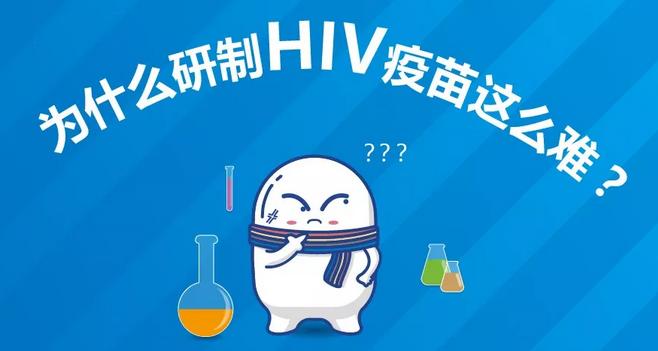 为什么研制HIV疫苗这么难