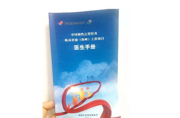 中国慢性乙型肝炎 临床治愈(珠峰)工程项目 医生手册