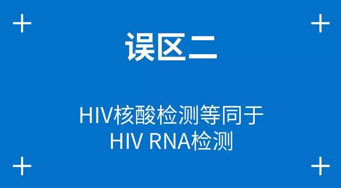 误区二:HIV核酸检测等同于HIV RNA检测