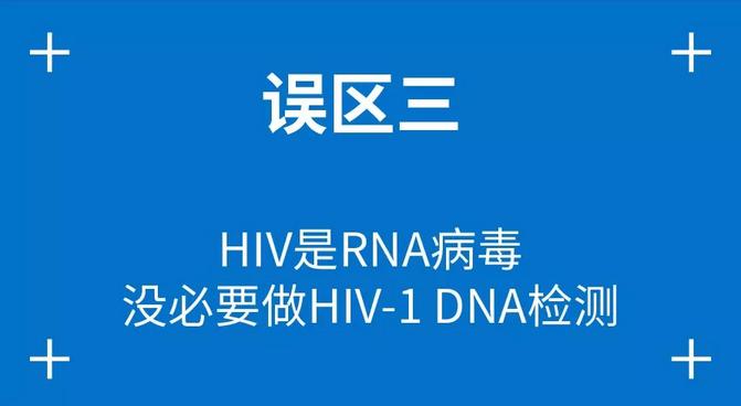 误区三:HIV是RNA病毒=没必要做HIV-1 DNA检测