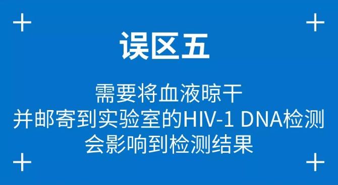 误区五:HIV DNA检测需要将血液晾干并邮寄到实验室,这样会影响检测结果吧