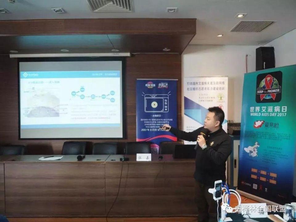 广东海善时生物科技有限公司科研推广总监张嘉博士正在分享HIV-1 DNA检测