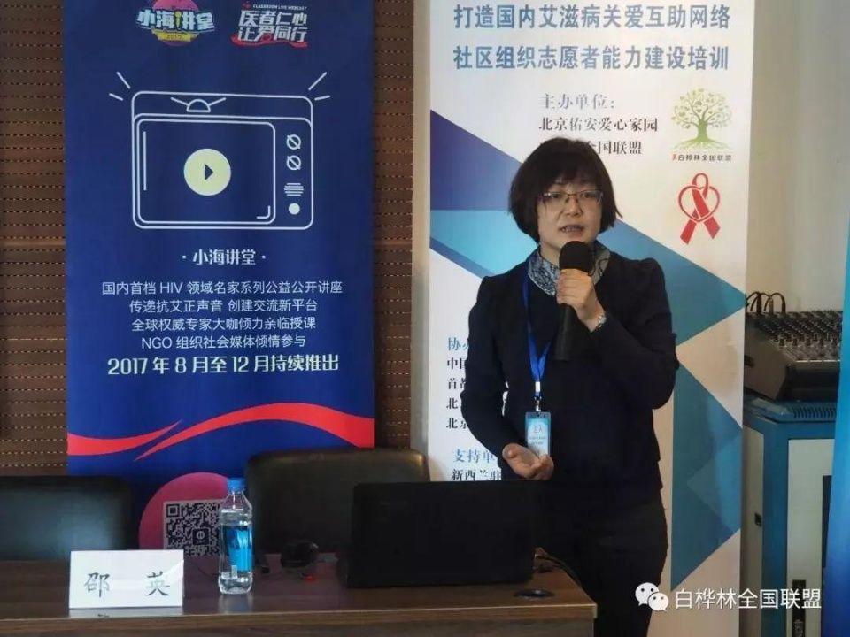 佑安医院邵英护士长正在分享阳性告知、伴侣告知及阳性预防相关主题