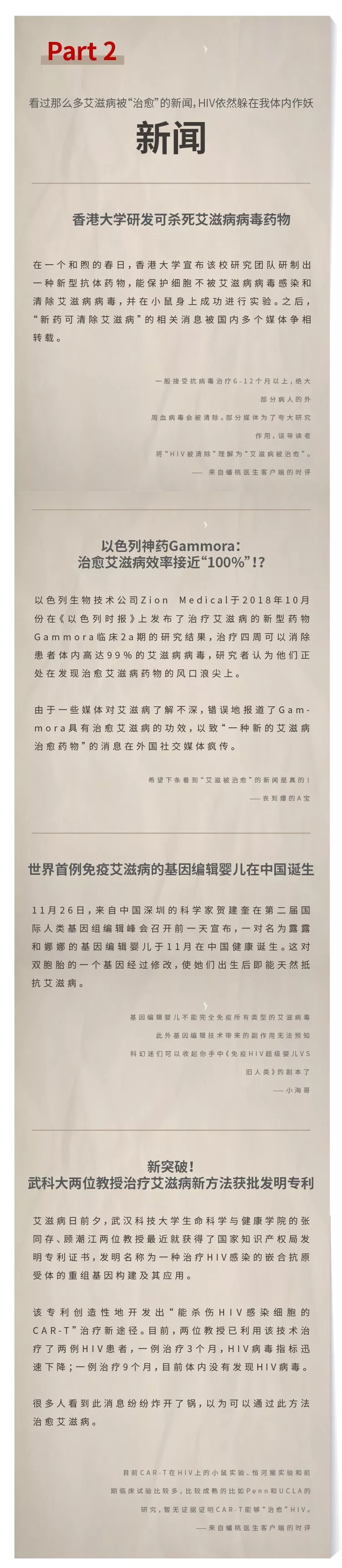 香港大学研发可杀死艾滋病病毒药物
