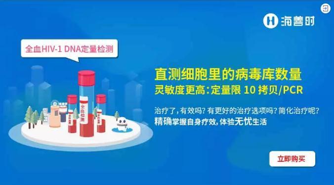 海善时全血HIV-1 DNA定量检测线上购买