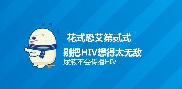 别把HIV想得太无敌