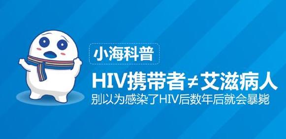 HIV携带者≠艾滋病人