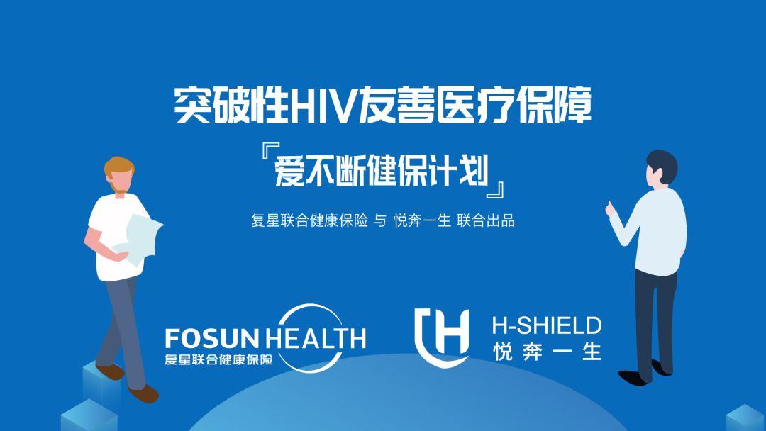 突破性HIV友善医疗保障