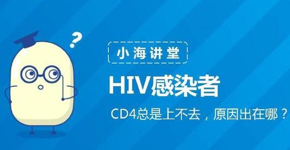 HIV感染者 CD4总是上不去,原因出在哪?