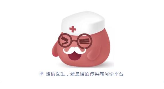 蟠桃医生,最靠谱的传染病问诊平台