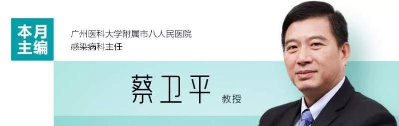 感染病科主任蔡卫平教授