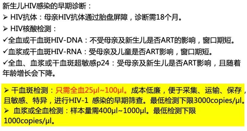 推荐HIV-DNA检测用于新生儿早期诊断[1]