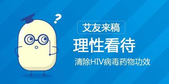 理性看待清除HIV病毒药物功效