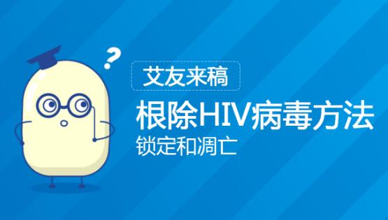 根除HIV病毒方法--锁定和凋亡