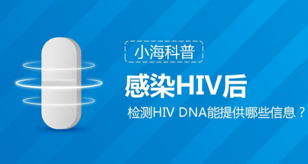 感染HIV后,检测HIV DNA能提供哪些信息?