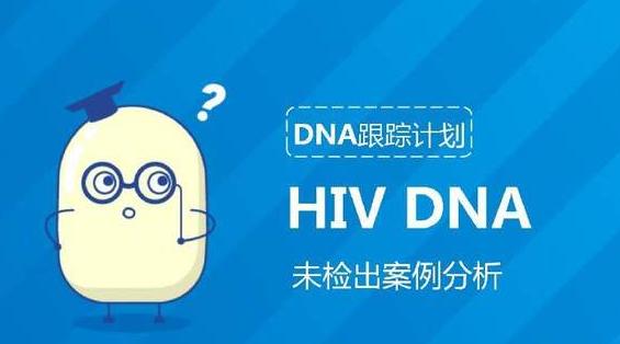 HIV DNA跟踪计划 未检出案例分析