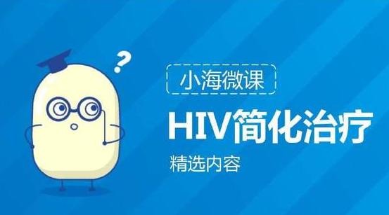 HIV简化治疗最新研究成果分享