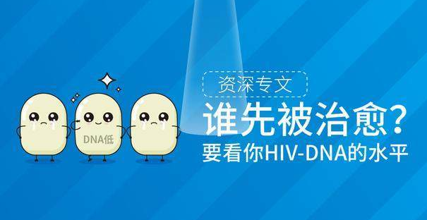 艾滋病可通过早发现早治疗优先实现功能性治愈
