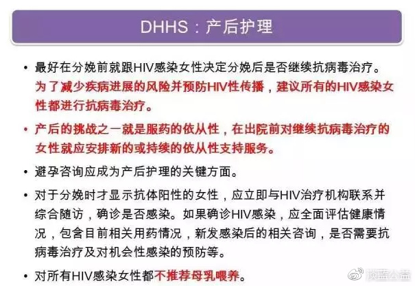 DHHS:产后护理