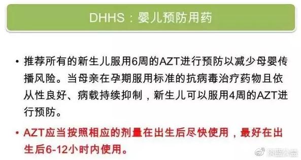 DHHS:婴儿预防用药1