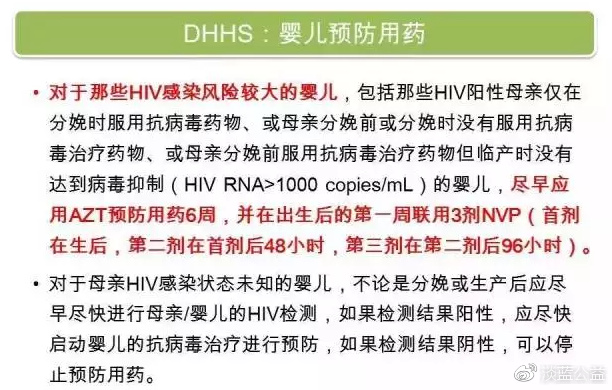 DHHS:婴儿预防用药2