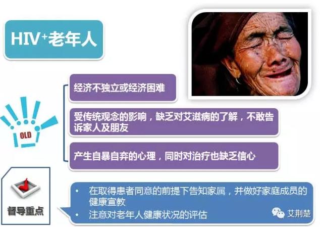 HIV+老年人