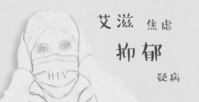 艾滋、焦虑、抑郁、疑病