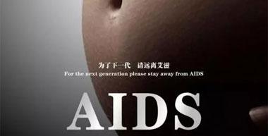 【案例解读】分析艾滋病病死率之母婴传播