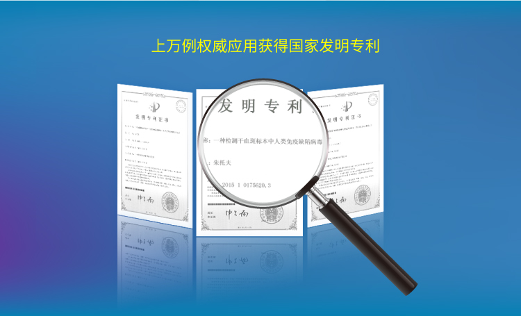 上万例权威应用获得国家发明专利
