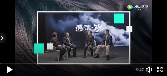 《感染·观》第三集中国方案·展望篇_腾讯视频.png