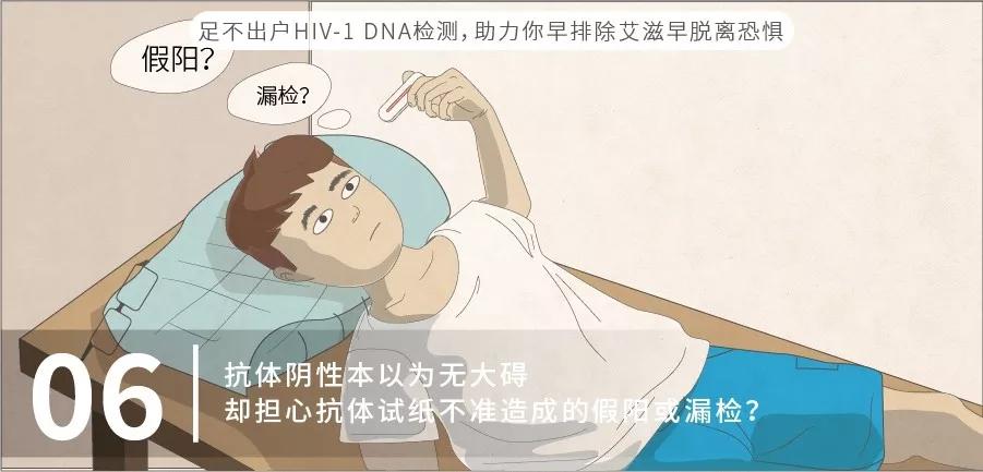 06 抗体阴性本以为无大碍,却担心抗体试纸不准造成的假阳或漏检