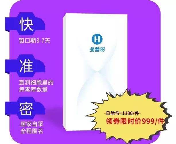 干血斑HIV-1 DNA定量检测 :领券限时价999元