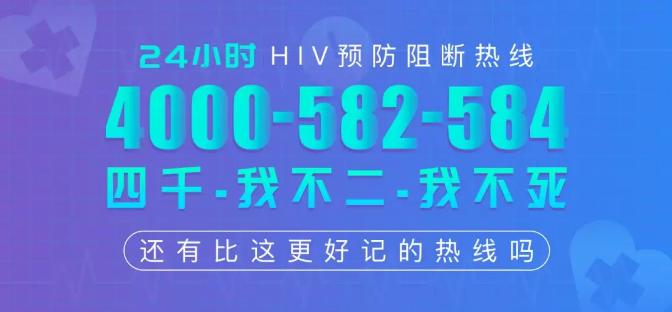 24小时 HIV 预防阻断热线