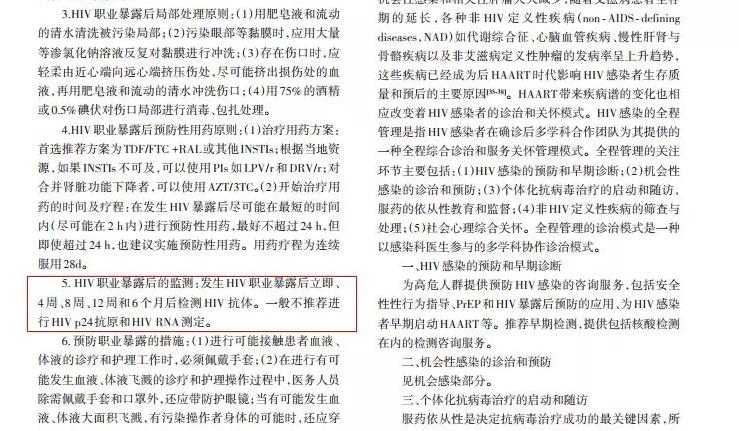 (2018中国艾滋病诊疗指南-HIV暴露预防与阻断处理2)