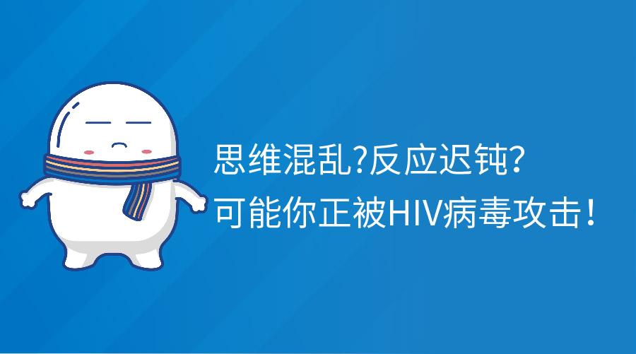 思维混乱反应迟钝?可能你正被HIV病毒攻击!