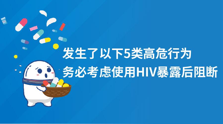 发生了以下5类高危行为,务必考虑使用HIV暴露后阻断