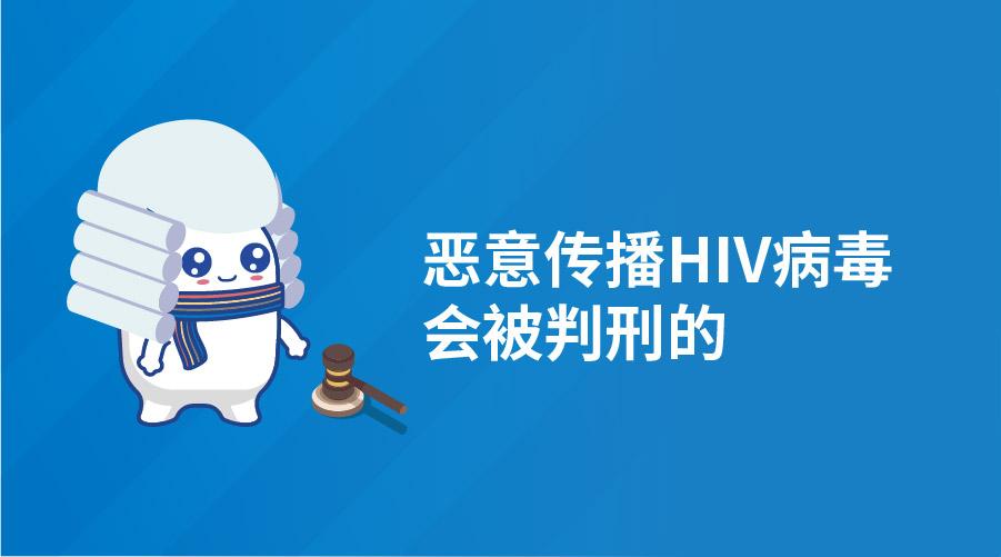 法律上恶意传播HIV病毒是会被判刑的