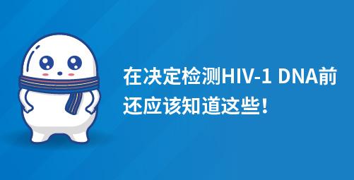 在决定检测HIV-1 DNA前,还应该知道这些!