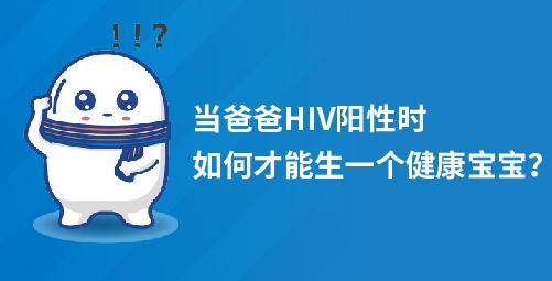 当爸爸HIV阳性时,如何才能生一个健康宝宝?
