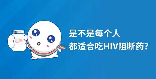 是不是每个人都适合吃HIV阻断药?