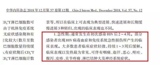 急性期所产生的症状并不是艾滋病特异性症状