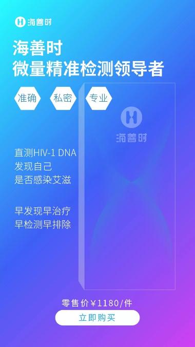 最后 如果你也发生了高危 想给自己做个DNA检测 请戳下图
