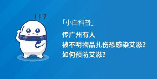 「小白科普」传广州有人被不明物品扎伤恐感染艾滋?如何预防艾滋?
