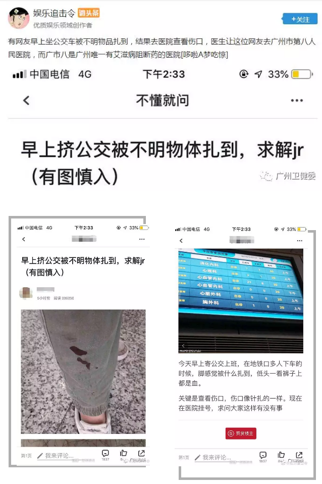 早上乘车被不明物品扎到,结果去医院查看伤口,医生建议其到广州市第八人民医院服用艾滋病病毒(HIV)阻断药