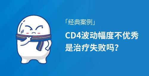 「经典案例」CD4波动幅度不优秀,是治疗失败吗?