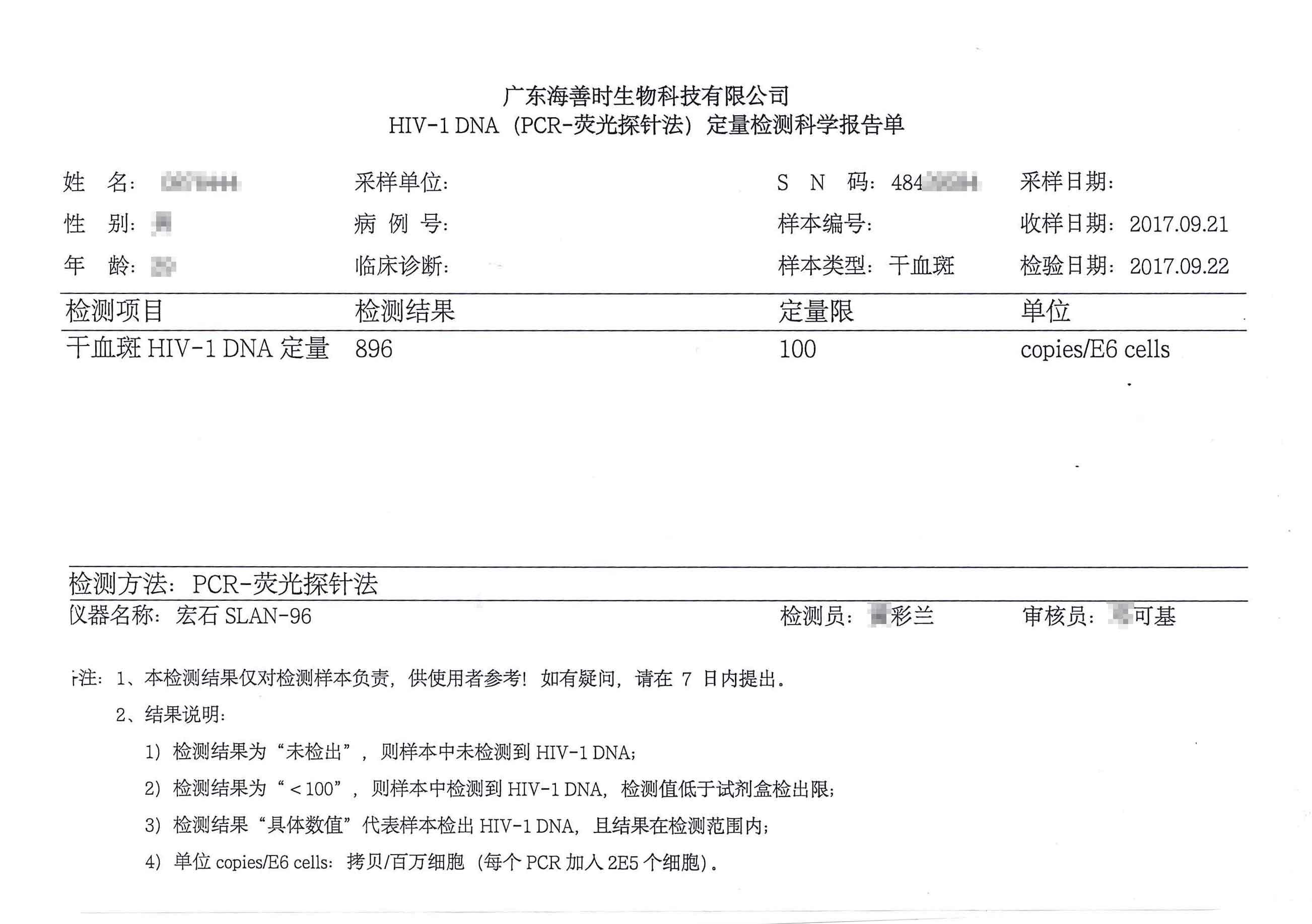 杨先生的DNA检测报告.jpg